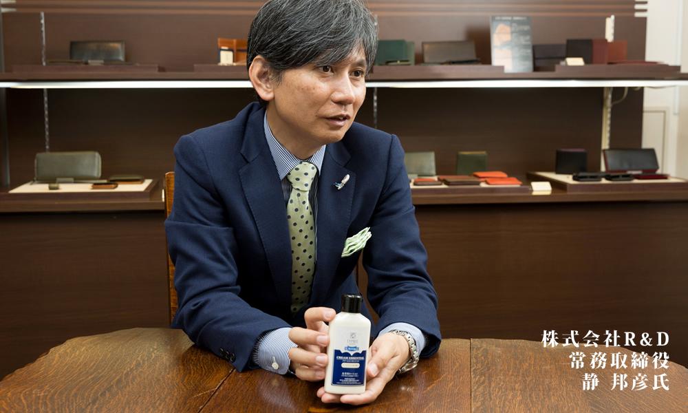 株式会社R&D 常務取締役 静邦彦氏