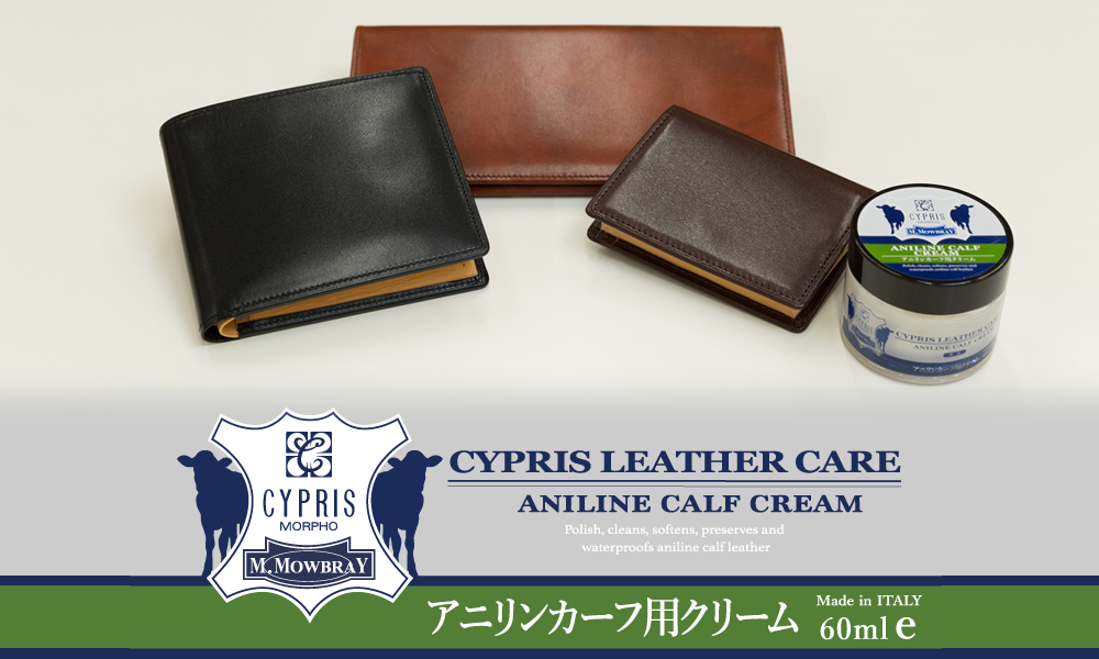 CYPRIS LEATHER CARE|アニリンカーフ用クリーム