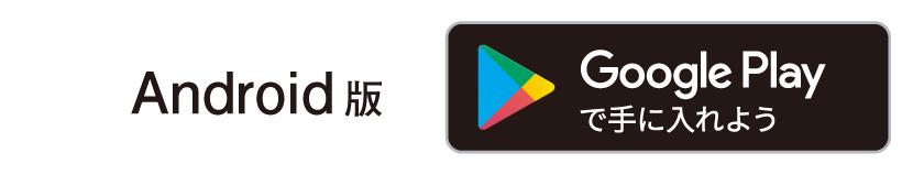 Google Playからダウンロードする。