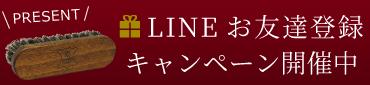 LINRお友達登録キャンペーン開催中