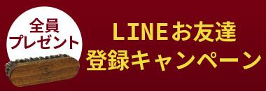 LINEお友達登録キャンペーン開催中