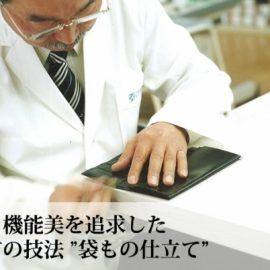 日本の伝統技法「袋もの仕立て」