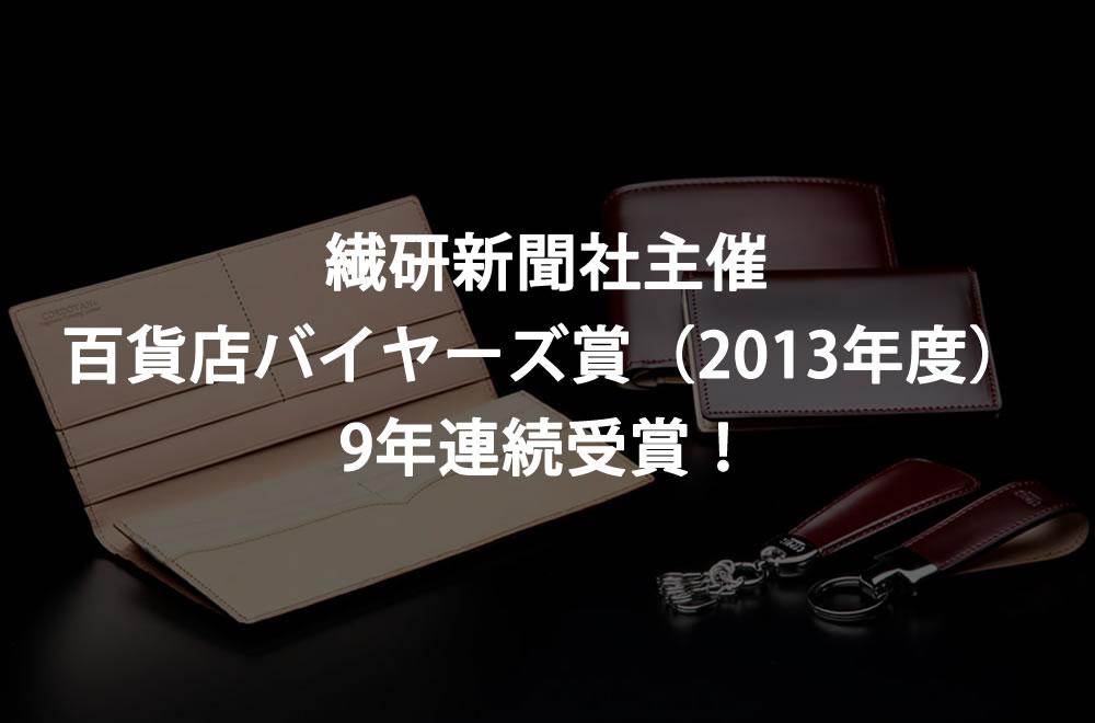 百貨店バイヤーズ賞2013年度