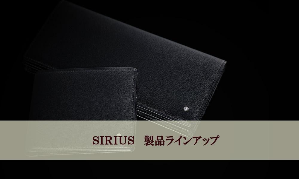 SIRIUS(シリウス)製品ラインアップ