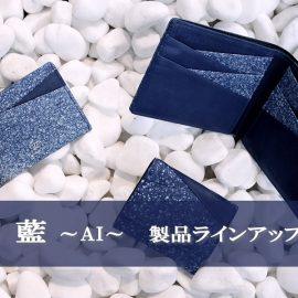 藍-AI-シリーズ製品ラインアップ