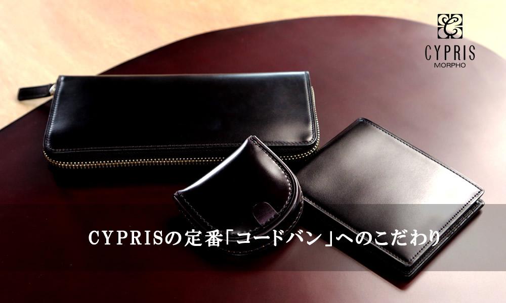 キプリスのコードバン財布へのこだわり