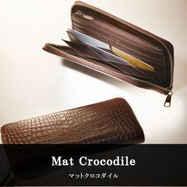MatCrocodile(マットクロコダイル)